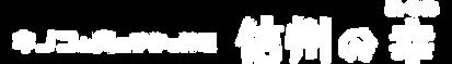 信州の幸 白文字ロゴ