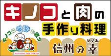 キノコと肉の手作り料理   信州の幸(めぐみ)ロゴ