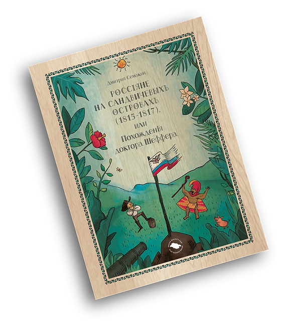Россiяне на Сандвичевыхъ островахъ (1815-1817), или Похожденiя доктора Шеффера