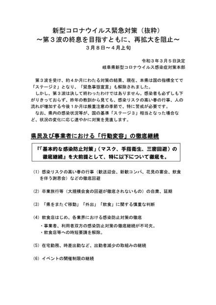 新型コロナウイルス緊急対策(抜粋)