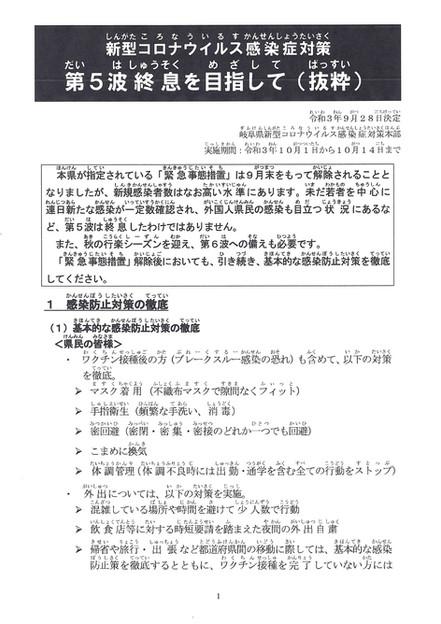 新型コロナウイルス感染症対策                  第5波終息を目指して(抜粋)
