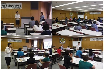 令和元年度 日本語教育理解講座『やさしい日本語を学ぼう!』を開催しました