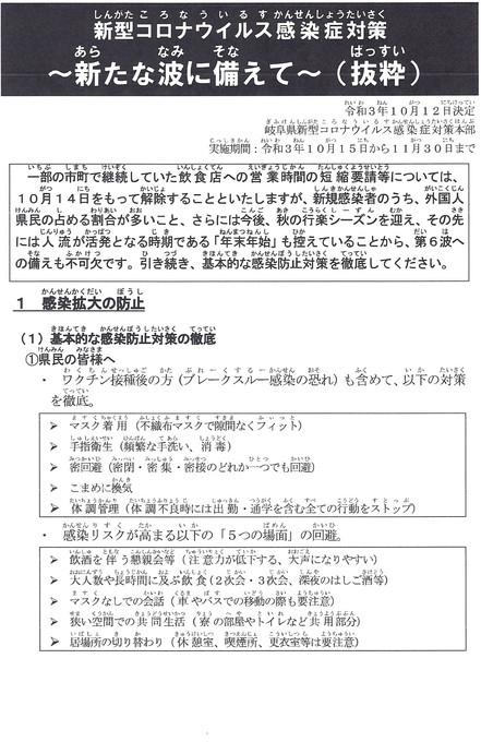 新型コロナウイル感染症対策~新たな波に備えて~(抜粋)