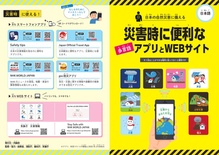 防災情報アプリ等(Helpful Apps and Websites in the Event of Disaster)のご紹介