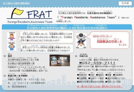 在留支援・相談窓口(FRAT)開設