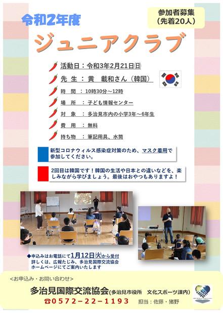 令和2年度 第2回ジュニアクラブ【韓国】は中止となりました