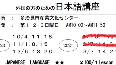 日本語講座 1月、2月休講のお知らせ