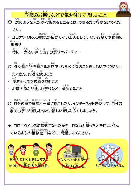 在留外国人のお祭り等における新型コロナウイルス感染症対策の徹底について(再掲)