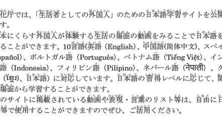 日本語学習(にほんごがくしゅう)サイト          「つながるひろがるにほんごでのくらし」のご案内(あんない)