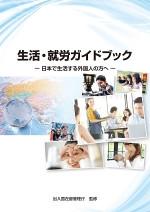 生活・就労ガイドブック(Guidebook on Living and Working)のご案内~外国人生活支援ポータルサイト~