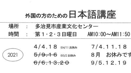 日本語講座(令和3年6月分)中止のお知らせ