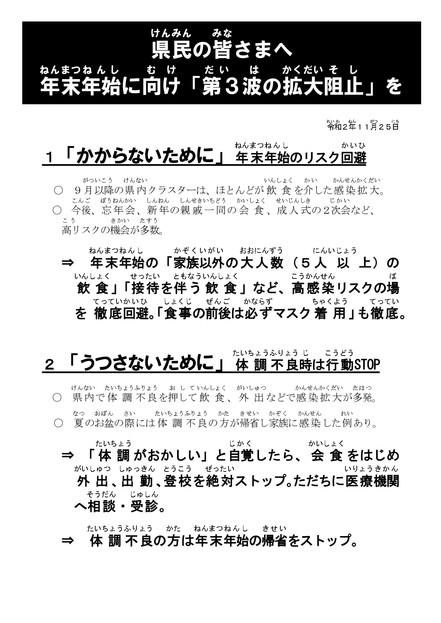 年末年始に向け「第3波の拡大阻止」を 岐阜県知事メッセージ