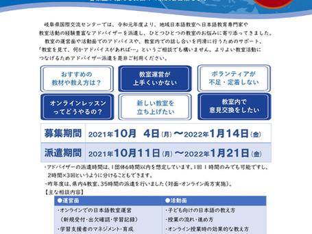 『地域日本語教育アドバイザー派遣』のご案内
