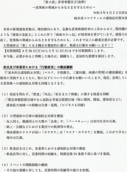 「第4波」非常事態宣言(抜粋)