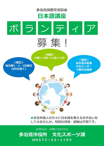 日本語講座 ボランティアスタッフ募集