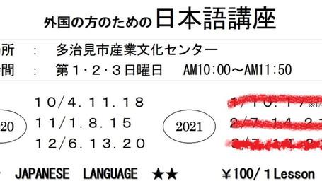 日本語講座 1月、2月、3月休講のお知らせ