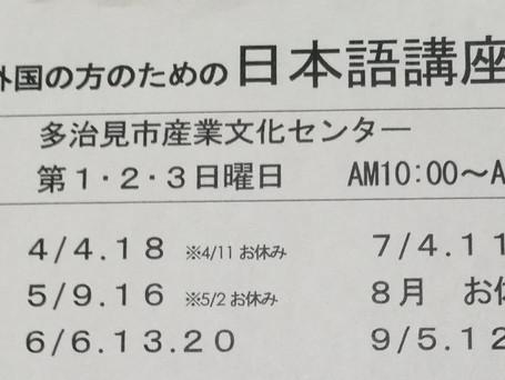 日本語講座 講座再開のお知らせ