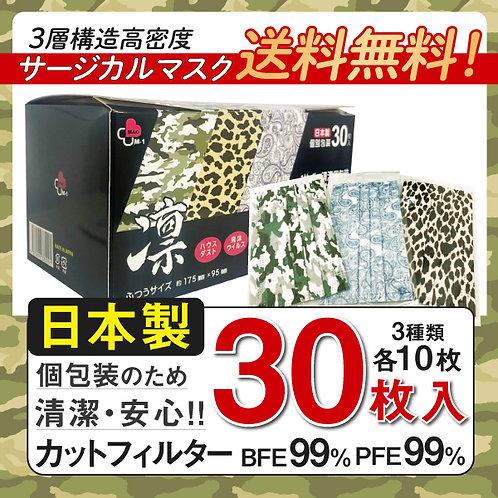 凛マスク(3種類×10枚)1箱30枚入り