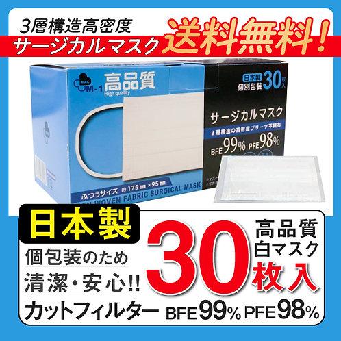 日本製(国産)マスク1箱(30枚入り)普通サイズホワイト
