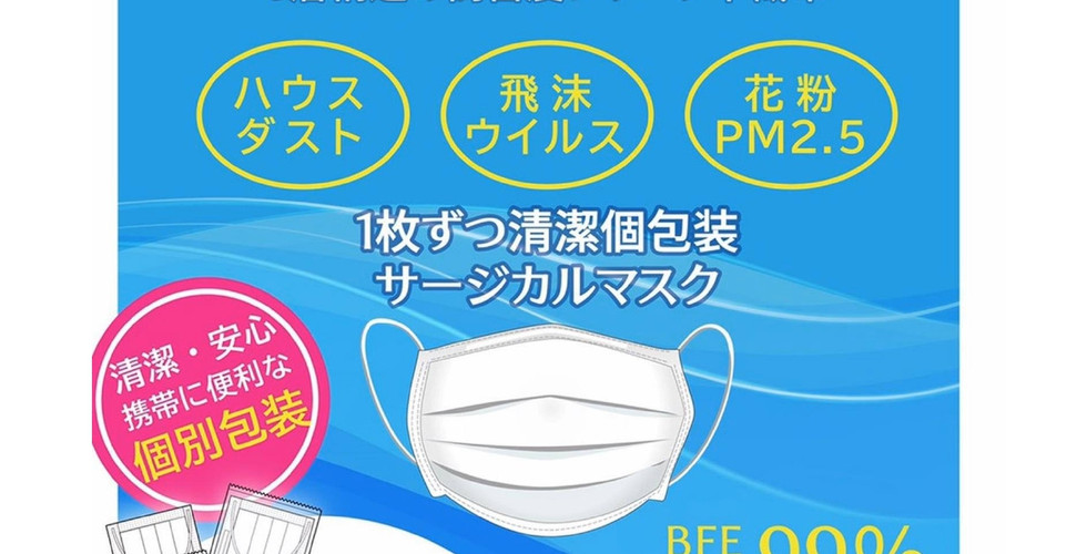 マスクチラシ(会社名無し)_page-0001.jpg