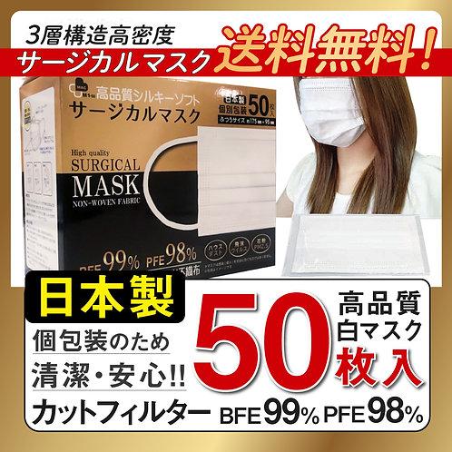 日本製(国産)マスク1箱(50枚入り)普通サイズホワイト