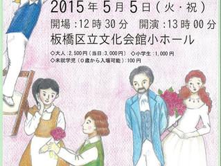 うたとおはなしvol.3 〜オペラ フィガロの結婚〜終演