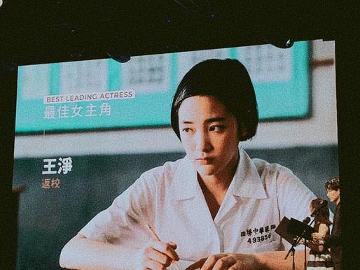 Money Talk》「返校」勇奪5座金馬,那你知道台灣有「返校概念股」嗎?