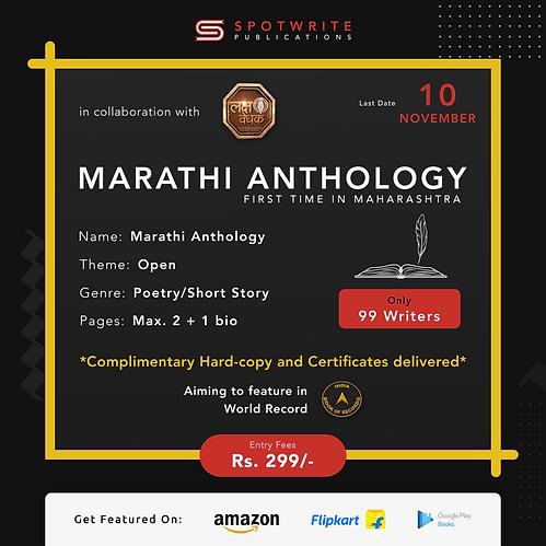 Marathi Anthology1.png