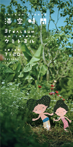 3rd album [ウミトヨル]ポスター
