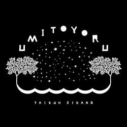 3rd album [ウミトヨル]ティーシャツデザイン