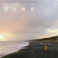taikuh_jikang_1st.jpeg