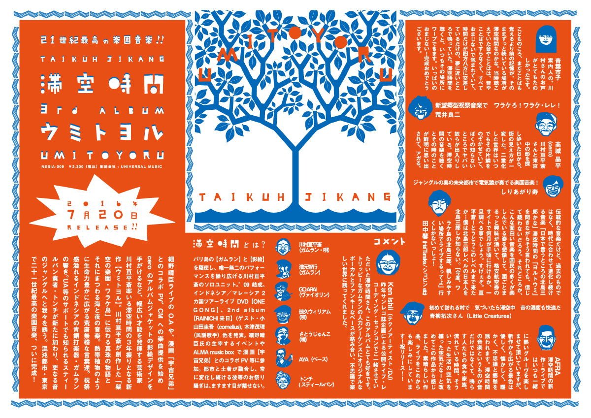 3rd album [ウミトヨル]フライヤー表