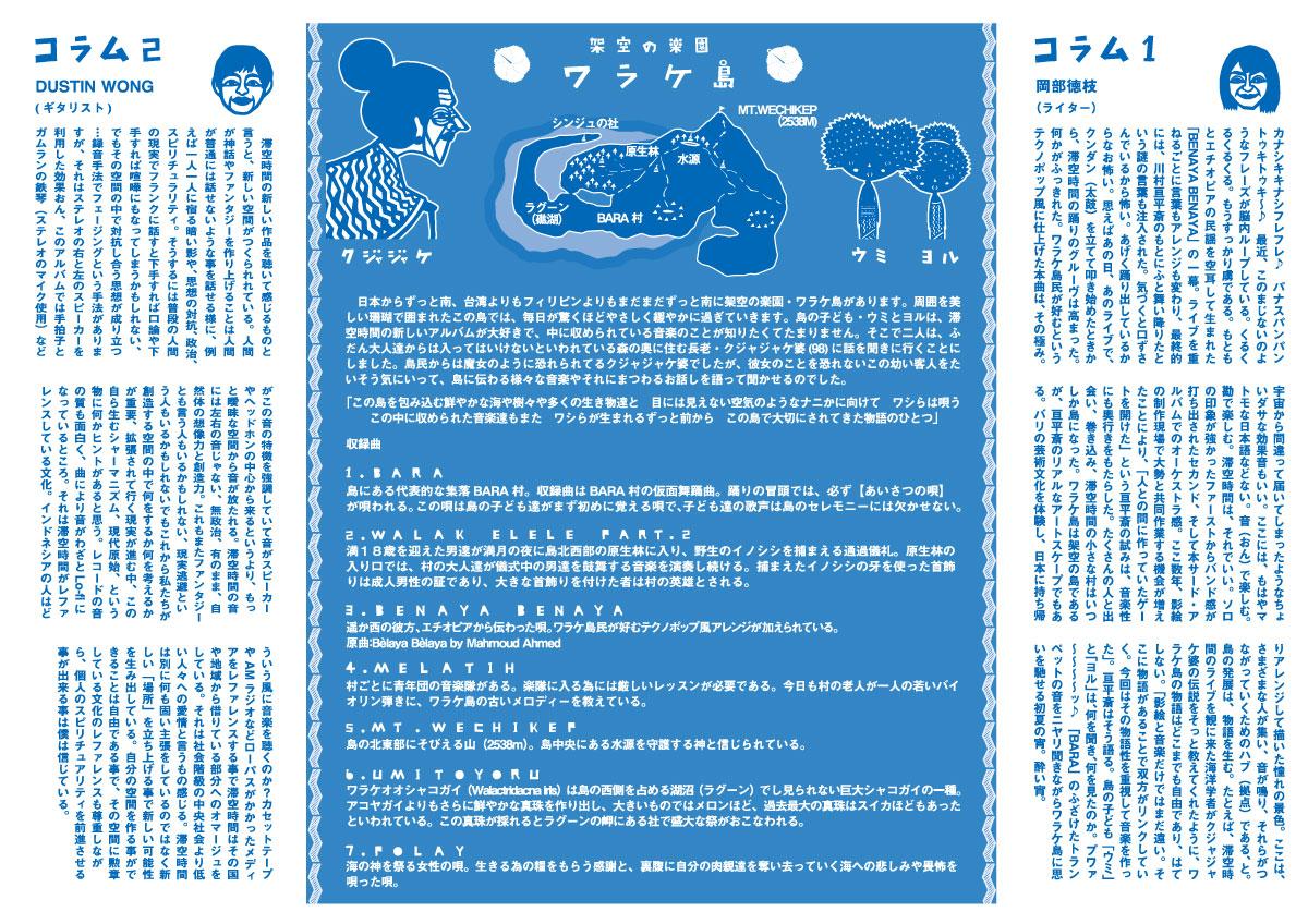 3rd album [ウミトヨル]フライヤー裏