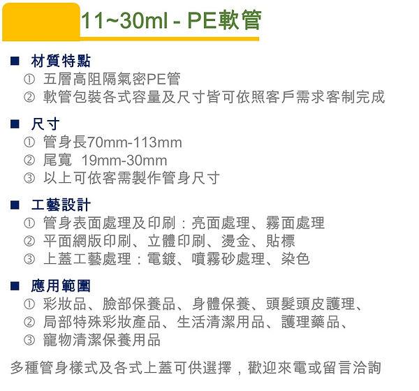 11~30ml - PE軟管.jpg
