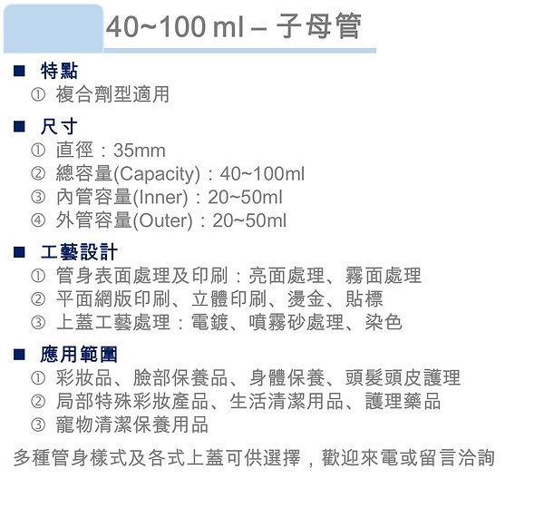 40~100ml 子母管說明.jpg