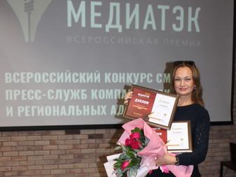 Два проекта стали лауреатами регионального этапа Всероссийского конкурса «МедиаТЭК-2020»
