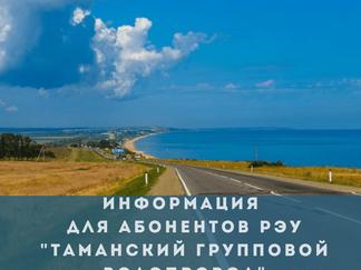 ГУП KK «Кубаньводкомплекс» открыл дополнительные пункты приема абонентов на Таманском полуострове