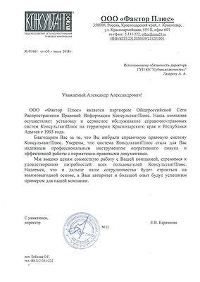 ООО Фактор Плюс 03.08.jpg