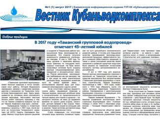 ГУП КК «Кубаньводкомплекс» в сентябре 2021 г. отмечает 50-й юбилейный выпуск газеты «Вестник КВК»