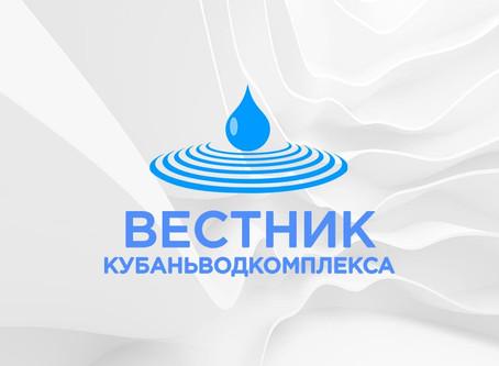 Вестник Кубаньводкомплекса №7 июль 2020