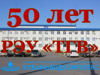 ГУП КК «Кубаньводкомплекс» отмечает 50-летний юбилей РЭУ «ТГВ»