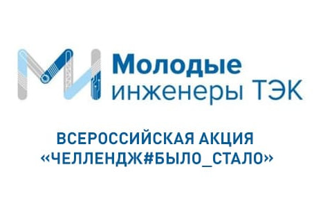 В России запустили челлендж «Было - стало»