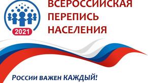 Всероссийская перепись населения проводится с 15 октября по 14 ноября 2021 г.