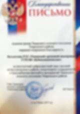 Отзывы партнеров Кубаньводкомплекс