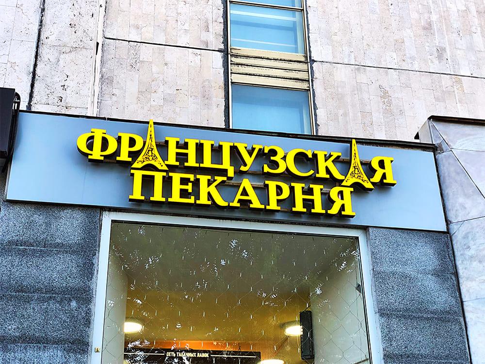 Объемные буквы на заказ Москва