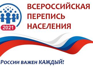 Всероссийская перепись населения будет проведена с 15 октября по 14 ноября 2021 г.