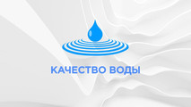 Среднемесячные значения качества питьевой воды за август 2021 г.