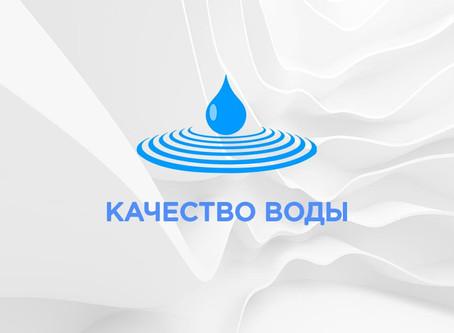 Среднемесячные значения качества питьевой воды за август 2020 г.