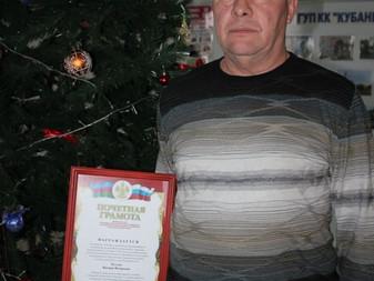 Специалисты ГУП КК «Кубаньводкомплекс» награждены Почетными грамотами Министерства ТЭК и ЖКХ Краснод