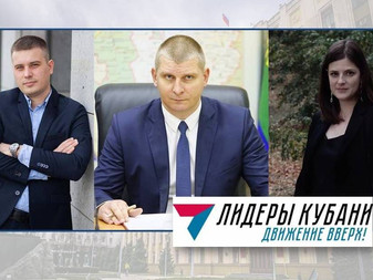 Полуфинал конкурса управленцев Южного федерального округа «Лидеры Кубани – движение вверх!»